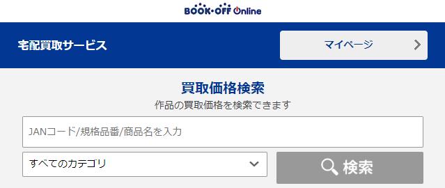 ブックオフ 買取価格検索