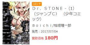 ドクターストーン
